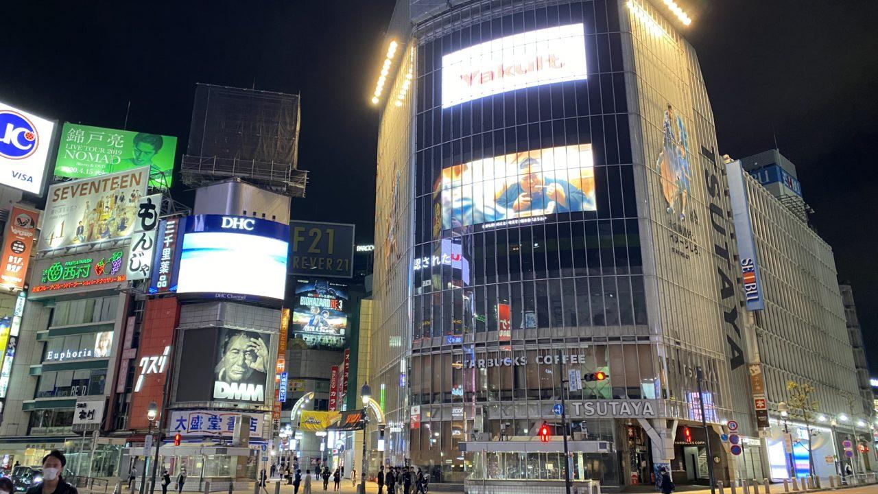 時 渋谷 以降 20